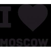Я люблю Москву 2