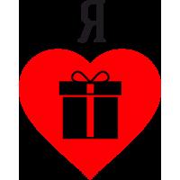 Я люблю Подарки 1