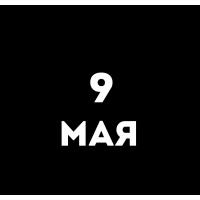 9 Мая Звезда