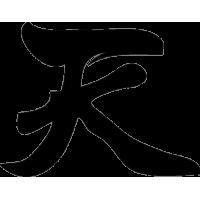 Иероглиф Небо