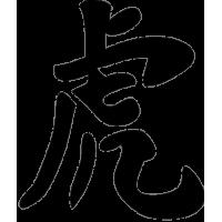 Иероглиф Тигр