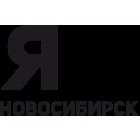 Я люблю Новосибирск