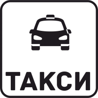 Такси 57