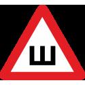 Знак Ш, шипы, шипованная резина