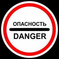 Знак опасность danger