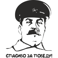 Сталин: Спасибо за Победу
