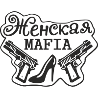 Женская Mafia
