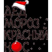 Дед Мороз, красный нос