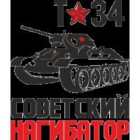 Т-34 - советский нагибатор