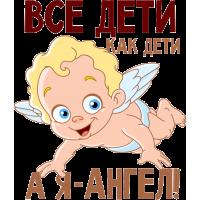 Все дети как дети, а я ангел