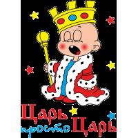 Царь просто Царь
