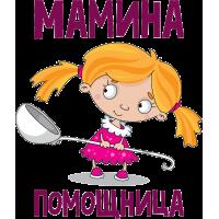 Мамина помощница