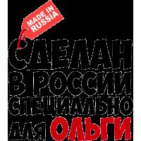 Сделан в России специально для Ольги