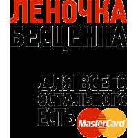 Леночка бесценна для всего остального есть MasterCard
