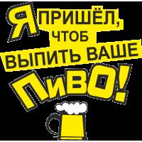 Я пришел чтоб выпить ваше пиво
