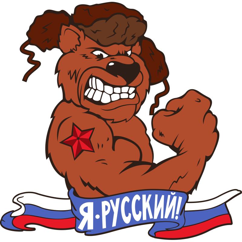 здесь картинки с надпесью я руский ненастоящие