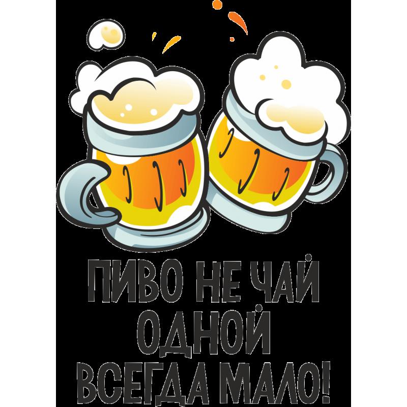 Смешные картинки с пивом и надписями