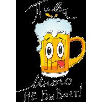Пива много не бывает!