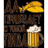 Да прибудет с тобой пиво!