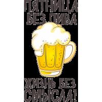 Пятница без пива, жизнь без смыла!
