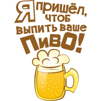 Я пришел, чтоб выпить ваше пиво!