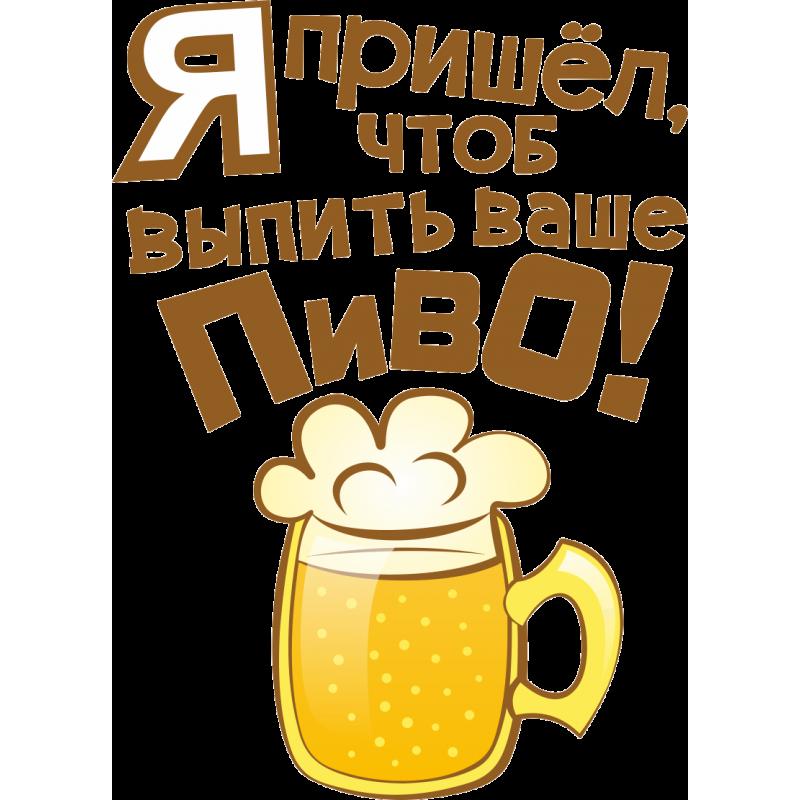 Поздравление, смешные картинки с пивом и надписями