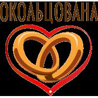 Окольцована