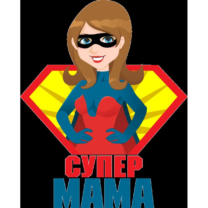Открытка супер маме, поздравление