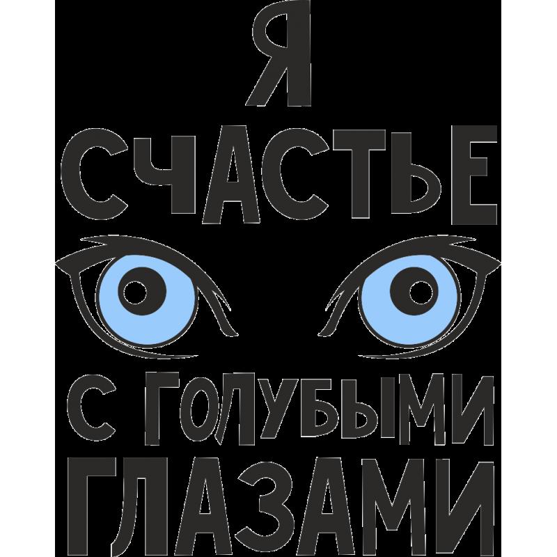 Сделать красивую, смешные картинки про глаза с надписями