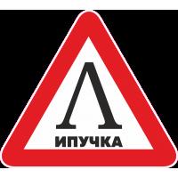 Знак Липучка