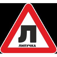 Знак Л - Липучка