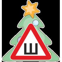Знак Ш - Шипы на елке