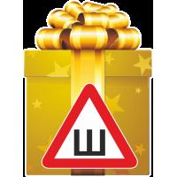 Знак Ш - Шипы на коробке с подарком