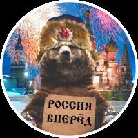 Русский медведь патриот поздравляет ветеранов с 9 мая и едет болеть за российскую сборную на чемпионат мира по футболу 2018!