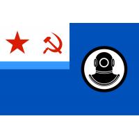 Кормовой флаг аварийно-спасательных судов ВМФ CCCР (Водолазные войска СССР)